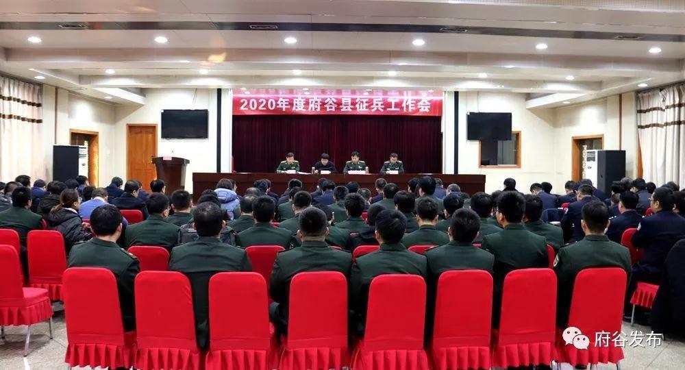 府谷县召开2020年度征兵工作会议!征兵时间为2月中旬和8月中旬!