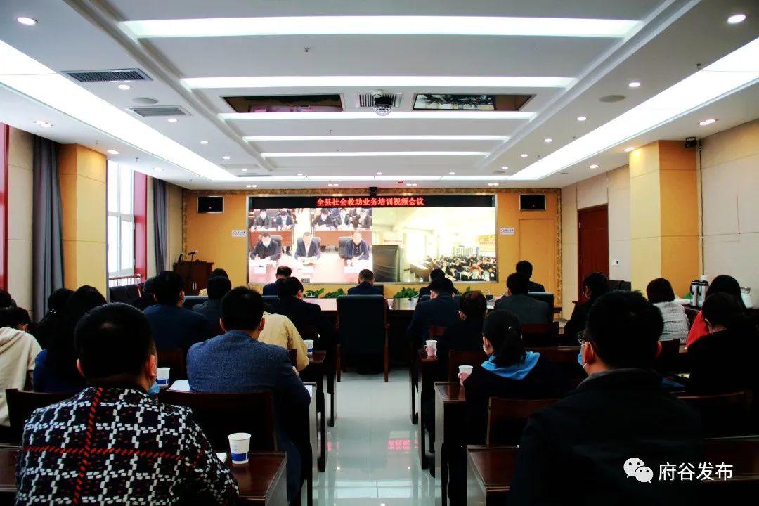 府谷县召开社会救助业务培训视频会议
