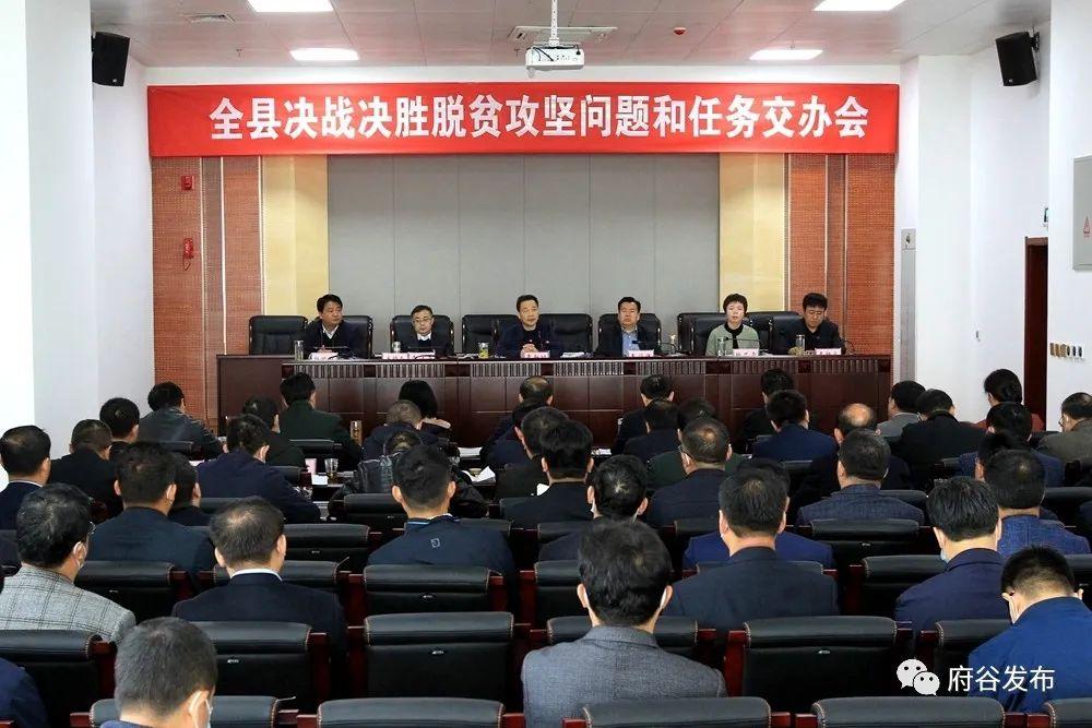 府谷县召开决战决胜脱贫攻坚问题和任务交办会