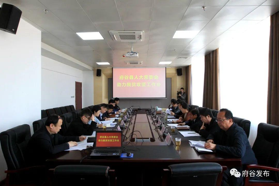 府谷县人大常委会召开助力脱贫攻坚工作会议