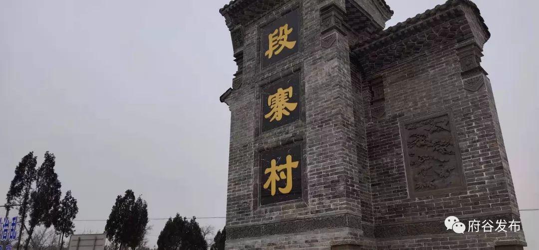 """府谷段寨村:利用�^位����,做好�l展文章,力��打造""""三��基地建�O""""!"""