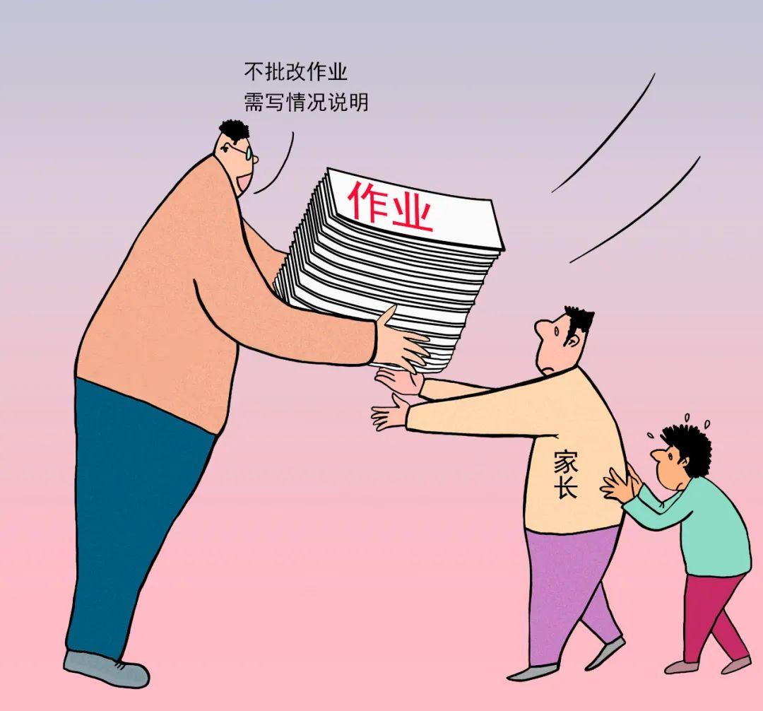 教育部:对于要求家长批改作业等行为,发现一起严处一起!