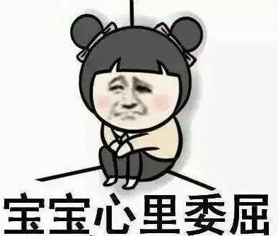 孝感城北,太太太太太委屈!