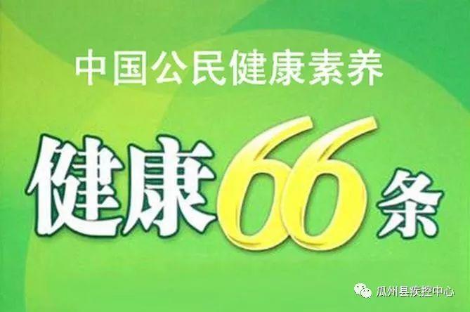 《中国公民健康素养――基本知识与技能》二