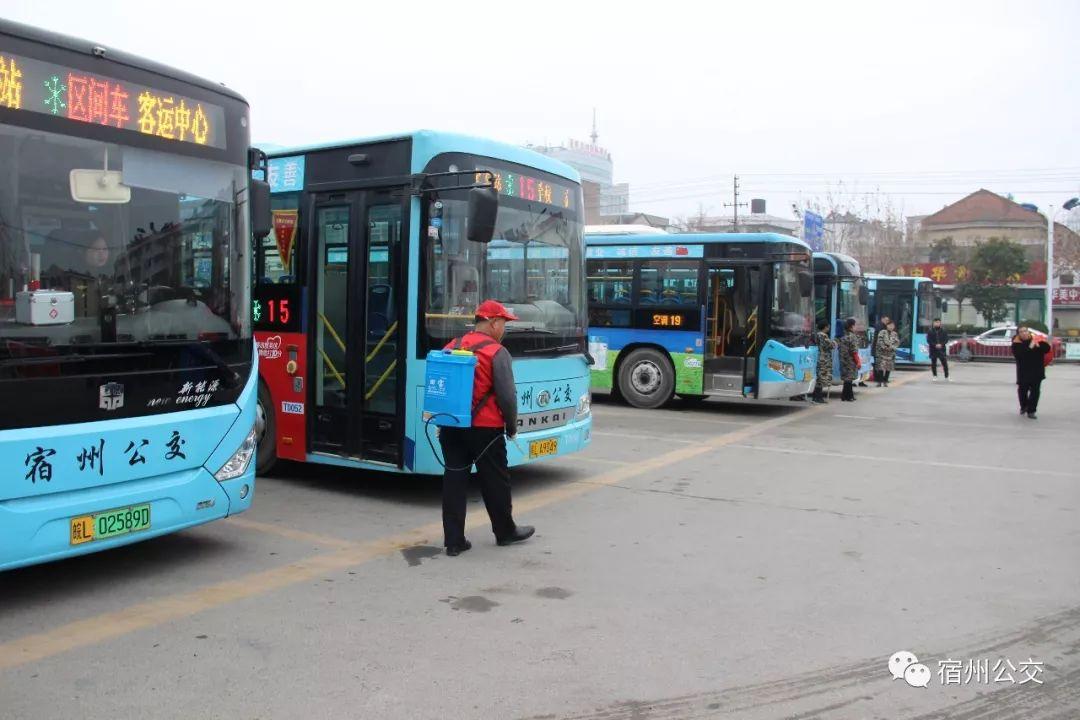 宿州公交启动公共卫生事件应急预案
