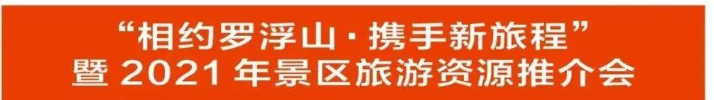 """""""相�s�_浮山・�y手新旅程""""暨2021年景�^旅游�Y源推介��即�⑴e行"""