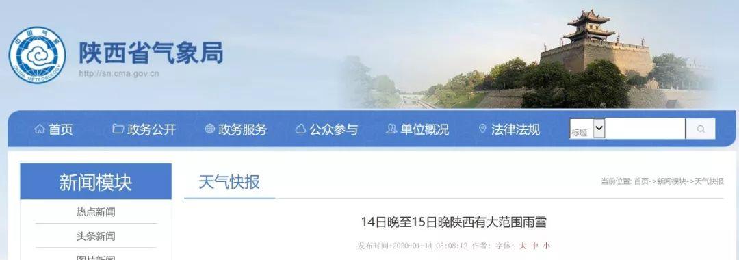 气象台发布重要天气报告:今晚至明晚,陕西有大范围雨雪