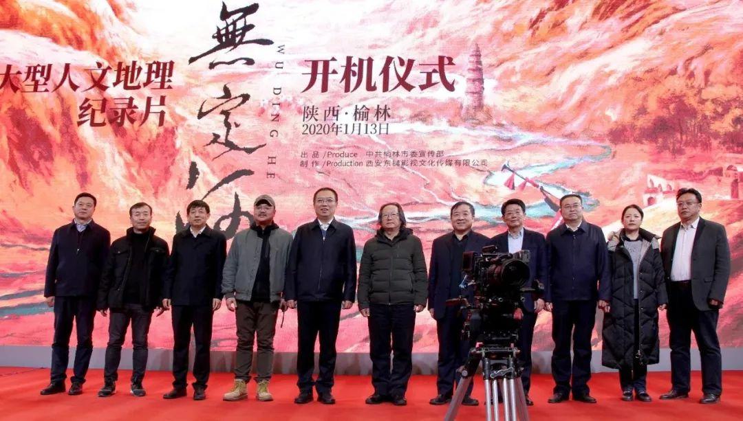 《无定河》开机,全视角讲述陕北母亲河的故事!