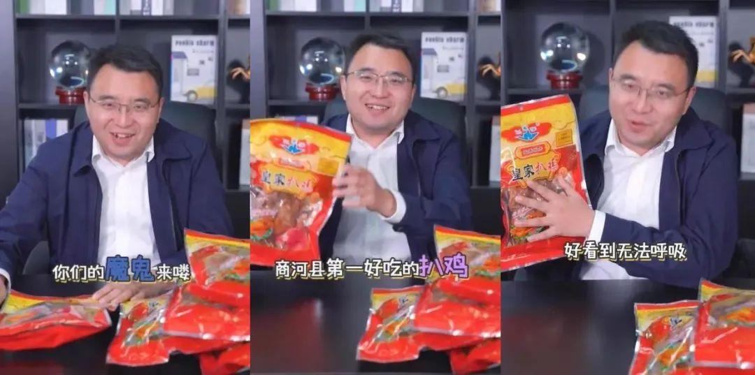 """""""一口气吃4只扒鸡"""",网红副县长已任县委常委了"""