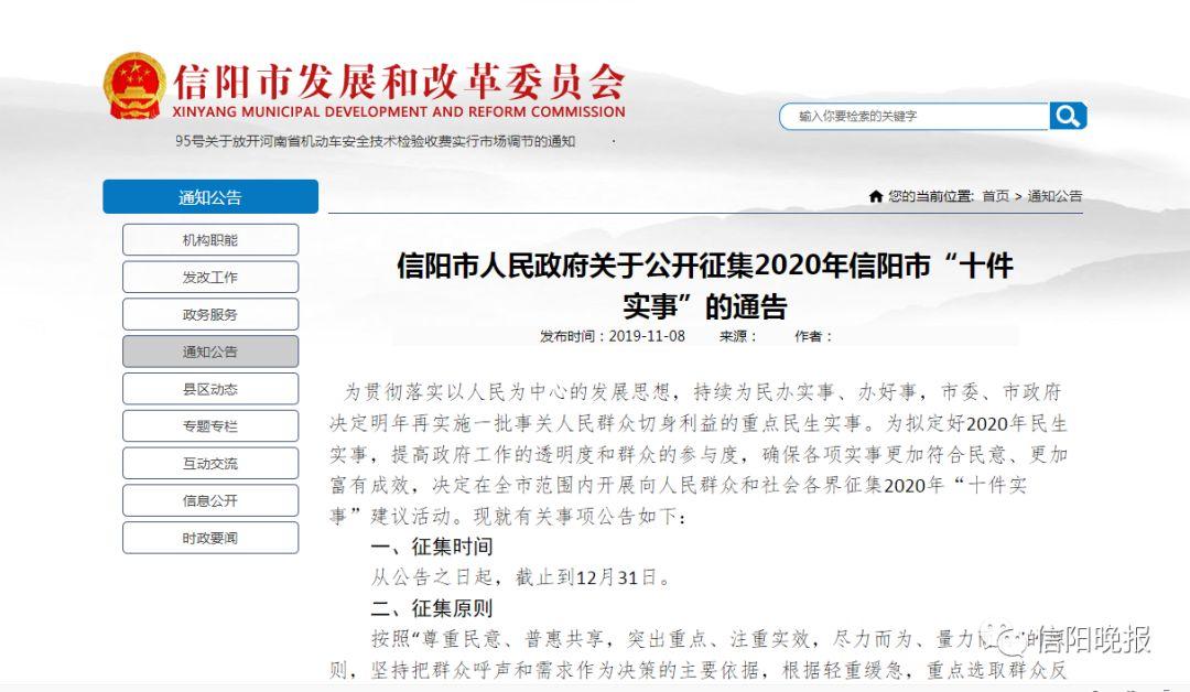 """信阳市人民政府公开征集2020年信阳市""""十件实事"""",罗山人,你的意见很重要!"""