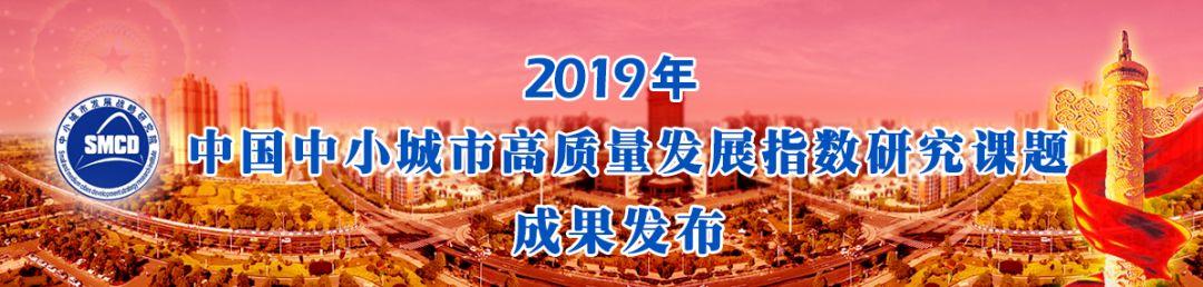 喜报!大柳塔上榜2019全国综合实力千强镇!神木位列中国百强县市54名!