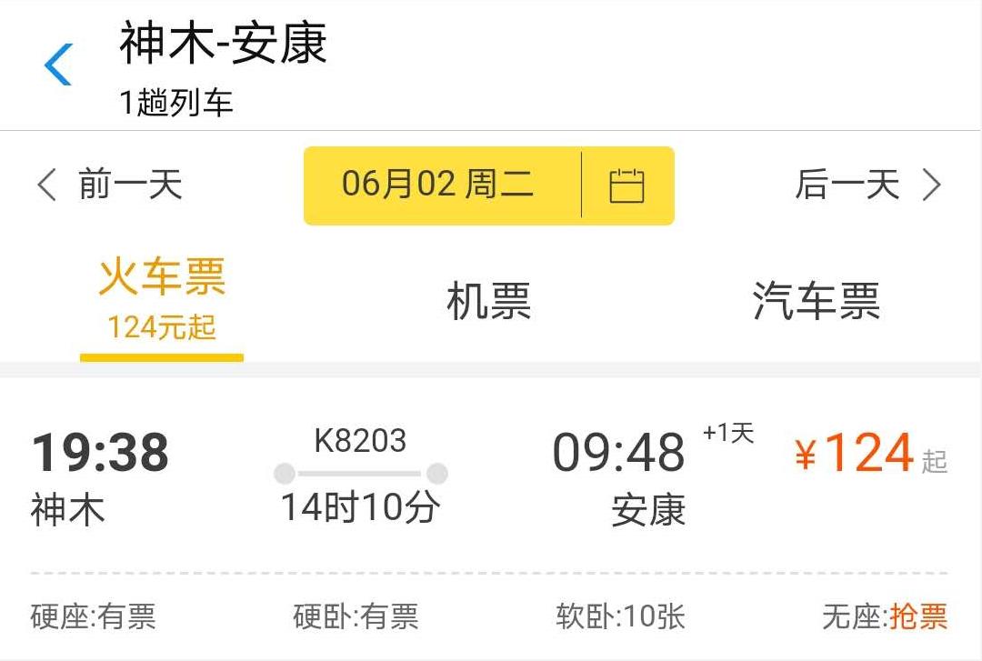 K8204次列车(安康-府谷)于2020年6月1日起恢复开行!