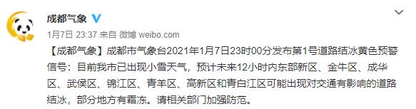 四川省内多条高速公路因结冰暂时关闭