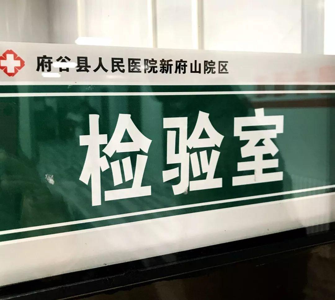 【疫情防控】府谷县新冠肺炎隔离救治点准备就绪