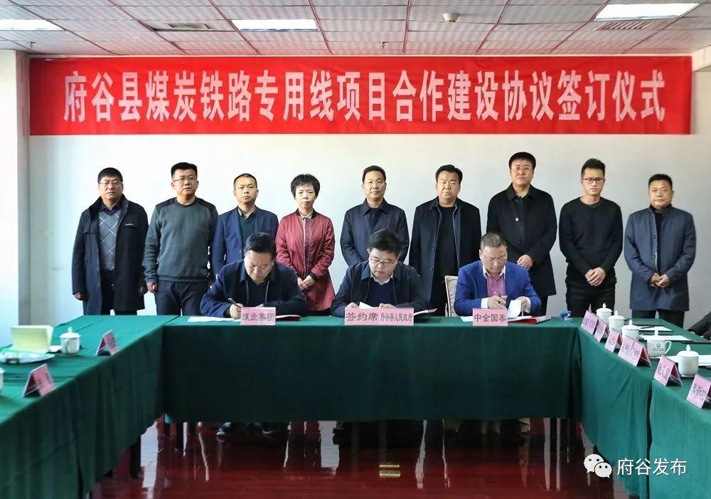 府谷煤炭铁路专用线项目与中金国泰达成投资合作建设协议