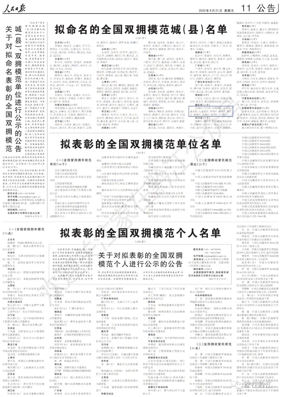 恭喜黔江!又将荣获一国家级称号,重庆一共有13个・・・・・・