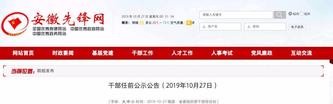安徽发布32名厅级干部任前公告!这位霍邱人拟任蚌埠市副市长!