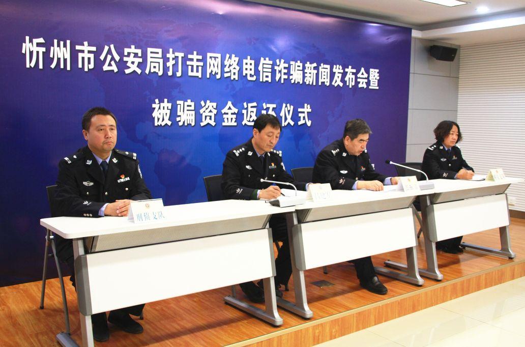 11人被�信�p�_76.4�f元!上午,忻州警方把�X追回�砹�