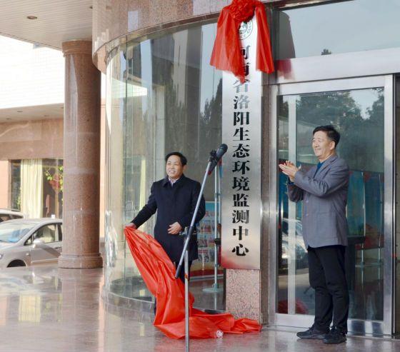 河南省洛�生�B�h境�O�y中心揭牌
