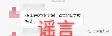 辟谣!滨州学院学生高烧40度被带走?真相是...