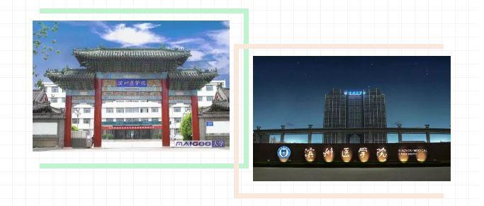 重磅!滨州医学院优势学科回归,临床医学主校区将以滨州为主!