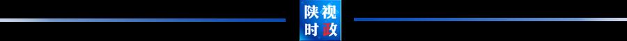 """一图了解省委书记胡和平的""""全省行"""