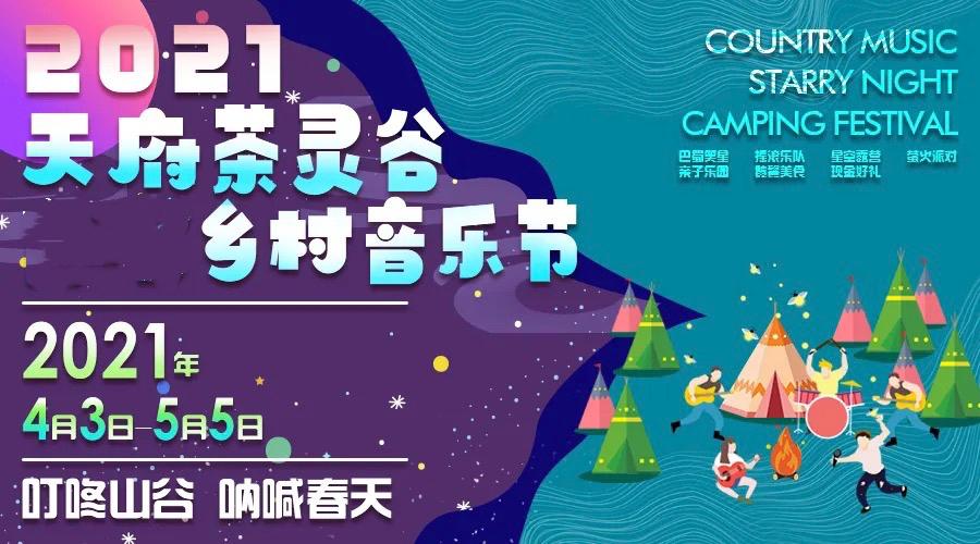 【免费门票】巴蜀笑星云集天府茶灵谷乡村音乐节,4月3日盛大开启!