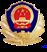 忻州:一恶势力犯罪集团被打掉!