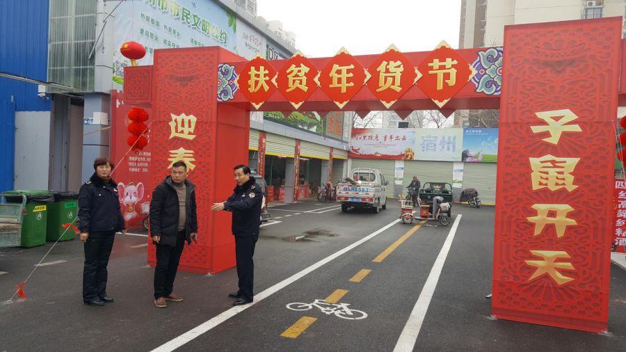 【关注】��桥区扶贫年货节开幕