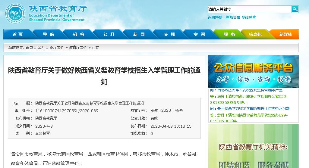定了!�西省2020幼升小、小升初入�W政策公布!�@些要�c注意!