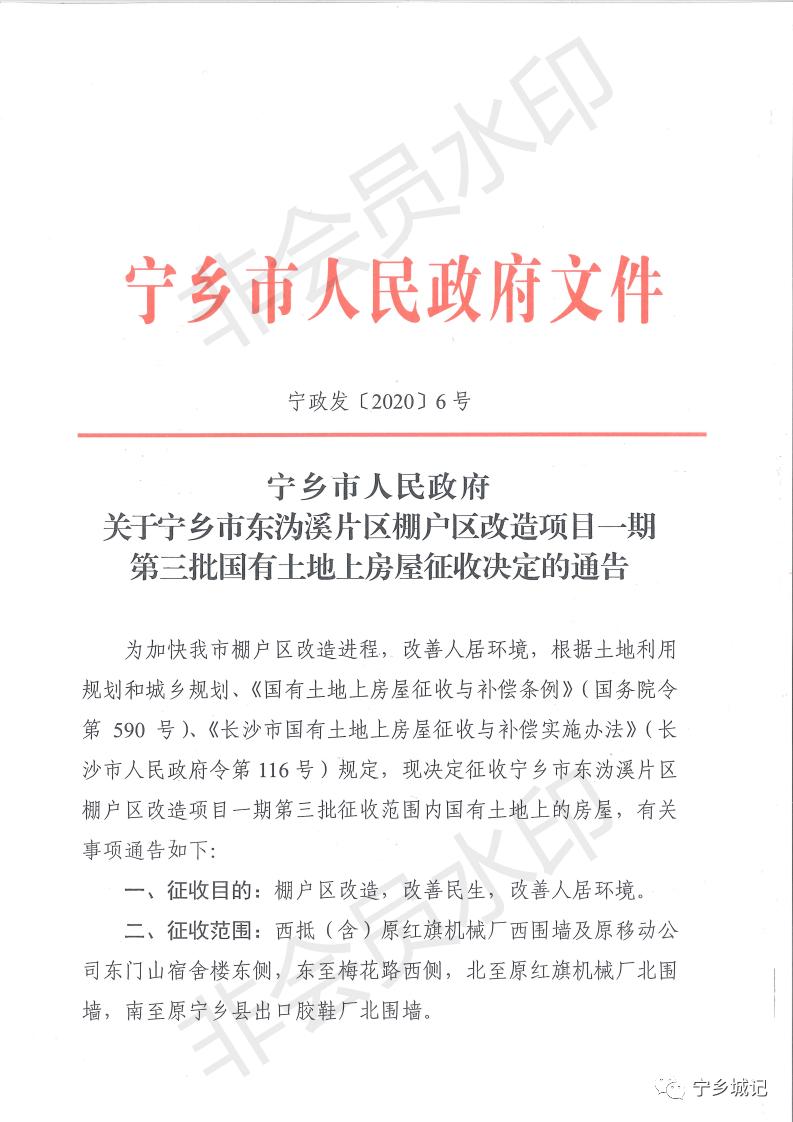 宁乡市东沩溪棚户区一期三批房屋发布征收公告!