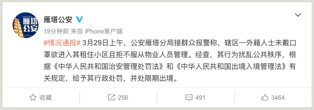 外籍男子在西安拒戴口罩辱骂攻击防疫人员,被限期离境