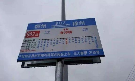 902�砝玻�宿州又一�l省�H公交�路�_通