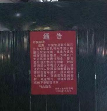 【通告】宿州华夏天桥封堵,暂停通行!
