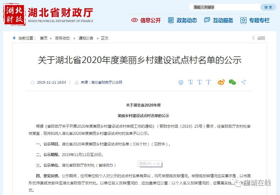 公示!��城�@7��村入�x湖北省2020年度美���l村建�O��c村!