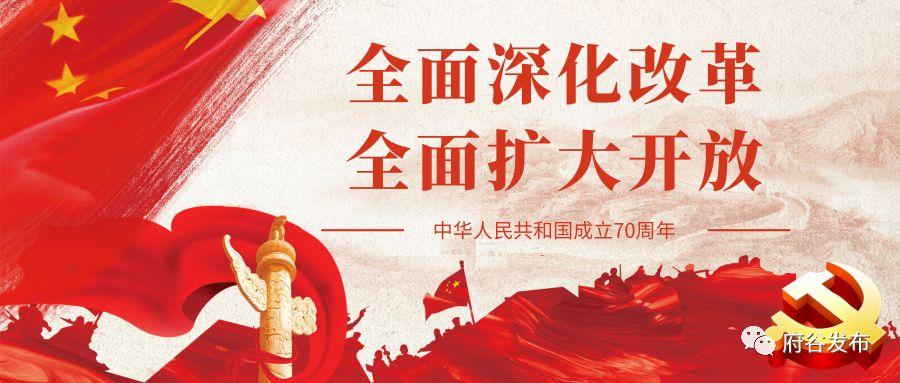 """府谷县委常委班子""""不忘初心、牢记使命""""读书班专题报告会召开"""
