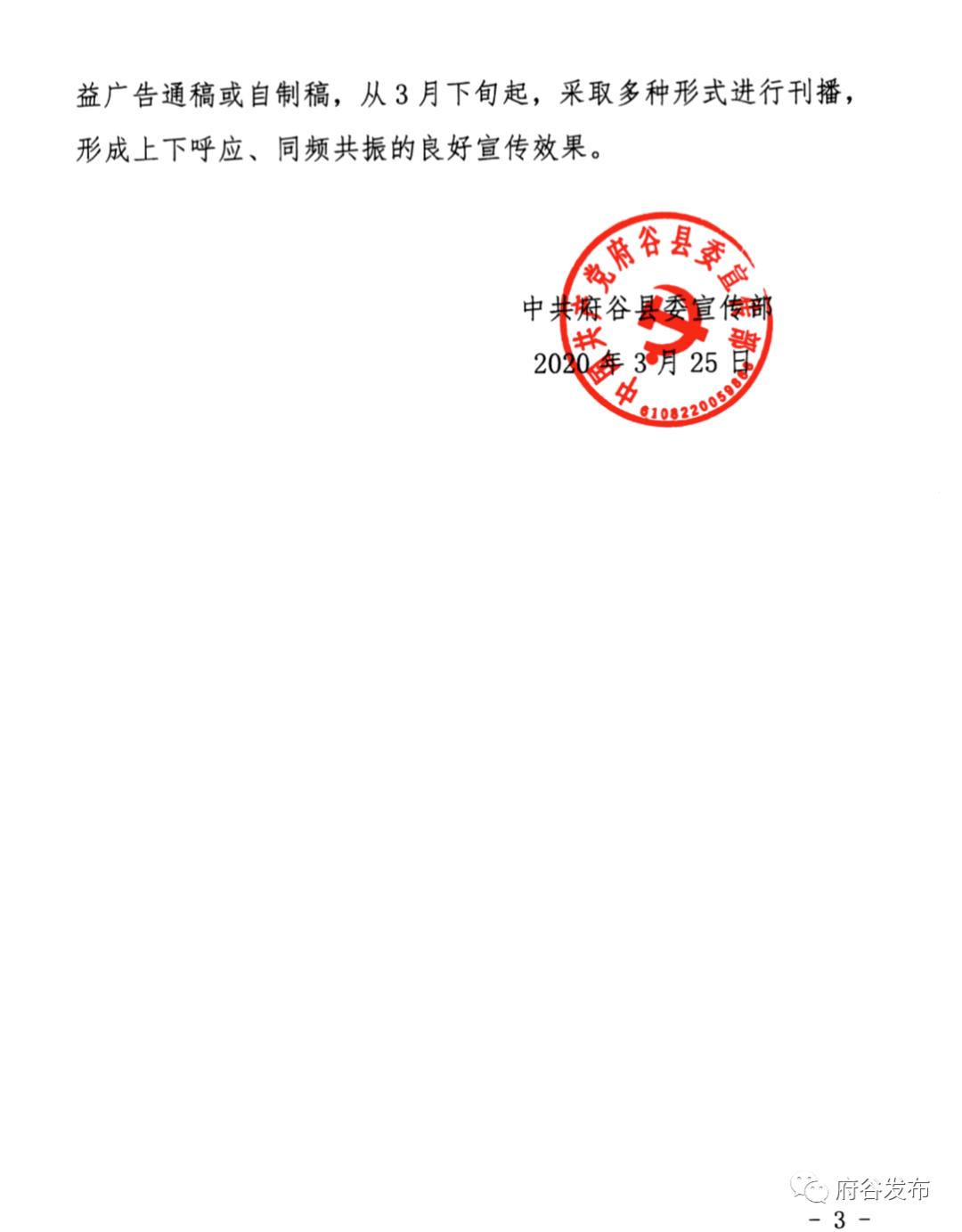 公筷行动丨县委宣传部发出开展倡导使用公筷公益广告宣传的通知