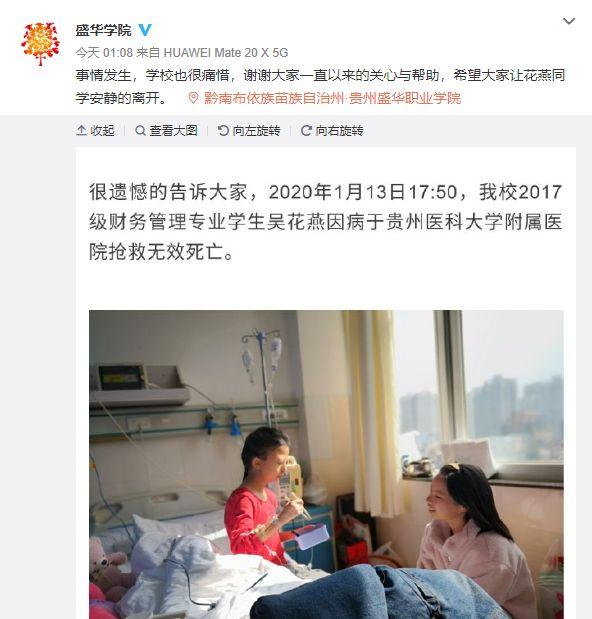 43斤女大学生去世!曾连吃5年辣椒拌饭,生前最后愿望令人泪目
