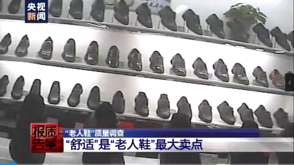 """家有老人的罗山人要注意!这些""""老人鞋""""近半数质量不达标"""