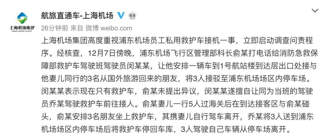 通报来了!私用救护车接机,浦东机场多人被处分