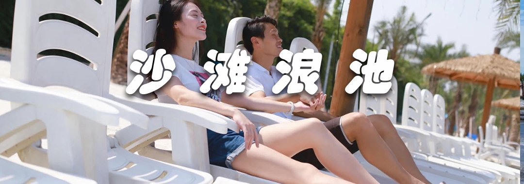 门票免费送!仁寿新景区沙滩海景环岛水上乐园+陆地网红游乐园!不限量!