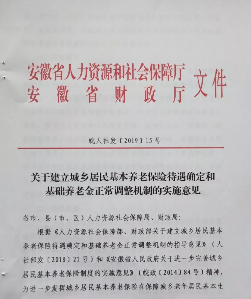 注意!注意!宿州2020城�l居民�B老保�U有新政!