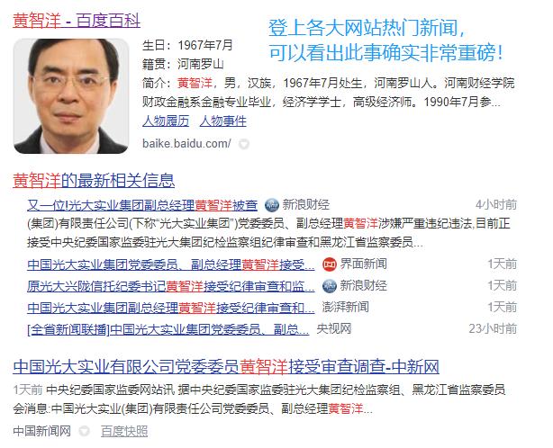通报!信阳籍党委委员、副总经理涉嫌严重违纪违法!被调查...