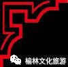 2020�北榆林�^大年,赤牛�q春�活�影才懦�t啦!