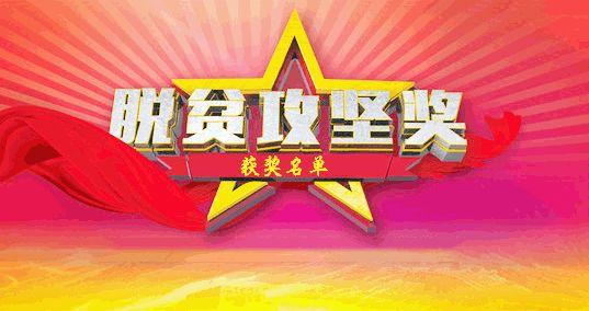 2019年陕西省脱贫攻坚奖揭晓,府谷1人上榜