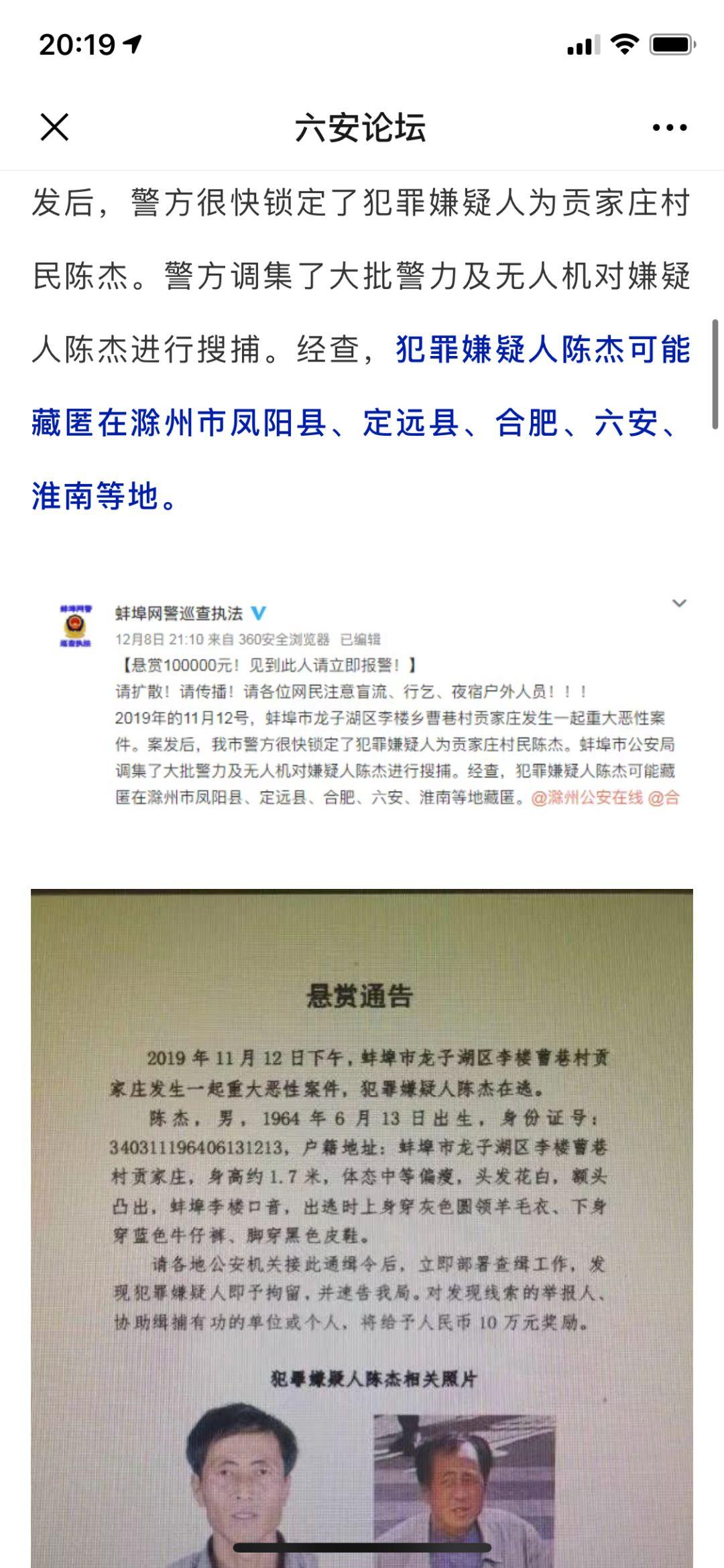 �嗤��l布:之前20�f通�犯罪嫌疑人�杰尸�w被�l�F!