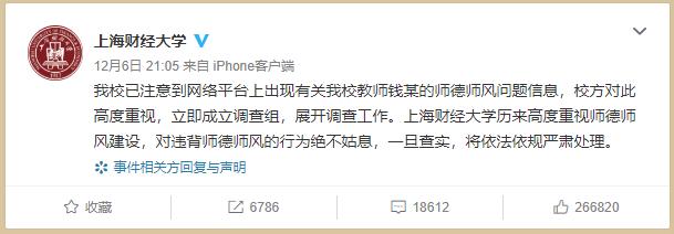 上海财经大学通报:钱逢胜被开除