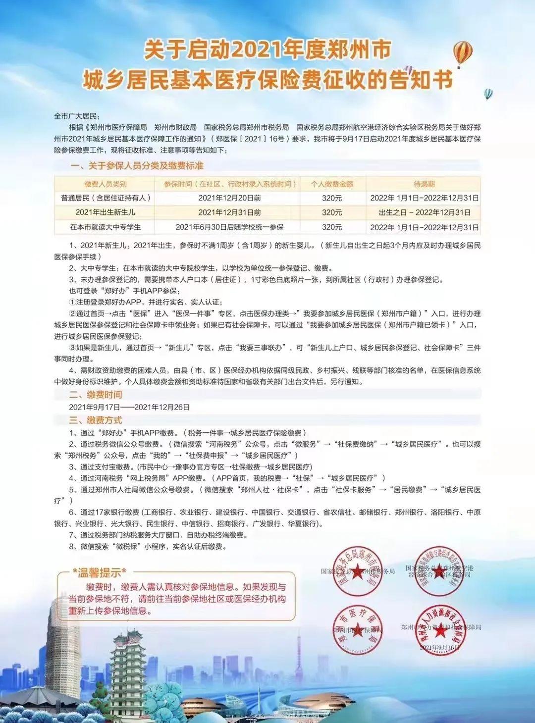 @新郑人:城乡居民基本医疗保险参保缴费开始啦!