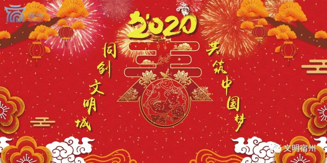 网络中国节・春节丨@宿州人,这份文明过春节倡议书,请您接力传递!