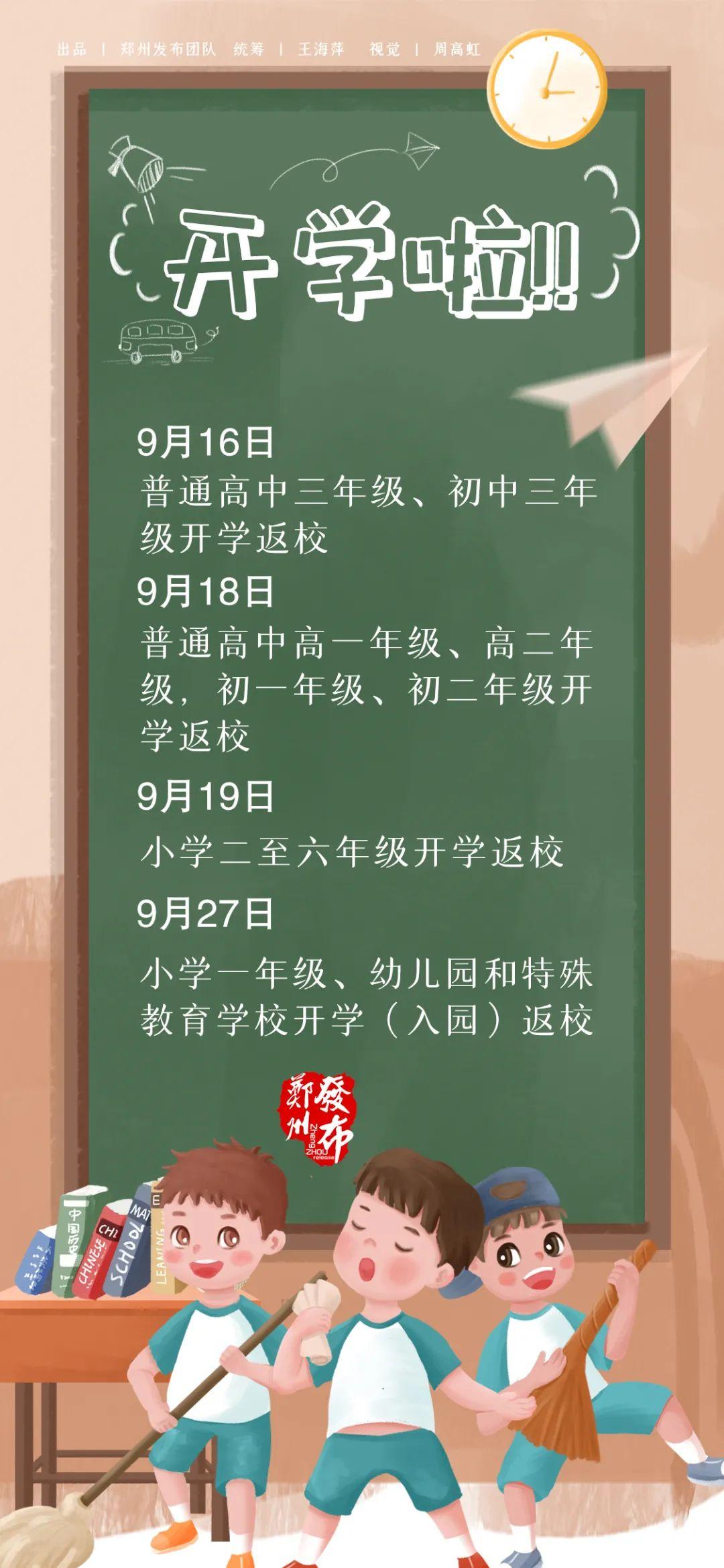 郑州市2021年秋季学期开学返校公告
